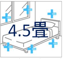 4.5畳のお部屋.PNG