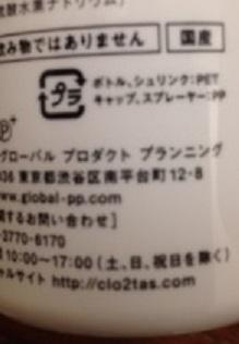 �Dボトル表記.jpg