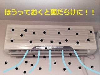 エアコン 菌 2014.9.10.jpg