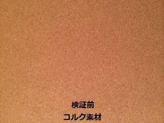 画像�Aコルク素材 6.4.jpg