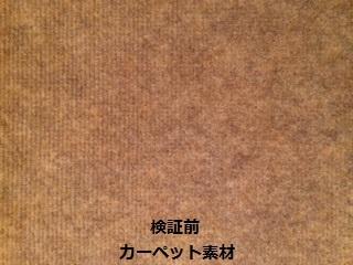 画像�Bカーペット素材 6.4.jpg