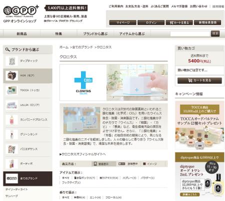 画像�BGPPオンラインショップ.PNG