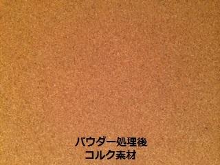 画像�Iコルク素材乾燥後 6.4.jpg